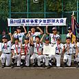 2011 Bクラス品川区長杯優勝!