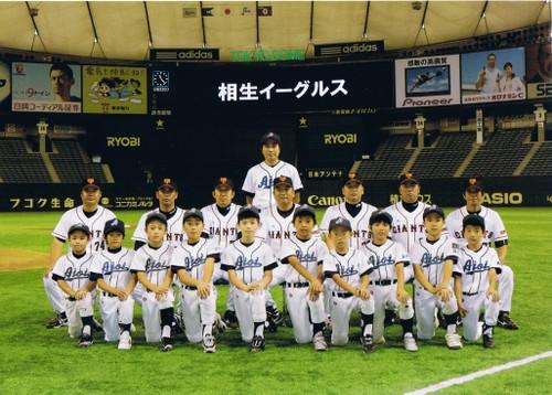 2007 ジャイアンツ野球教室